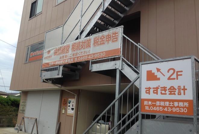 Appearance suzuki-kazuhiko-certified-tax-accountant-office