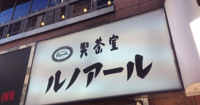 神田駅南口ルノアール
