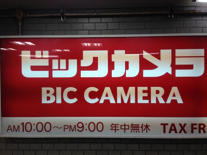ビックカメラ看板