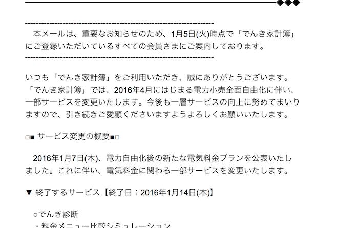 「でんき家計簿」お知らせメール