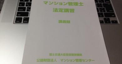マンション管理士法定講習講義録