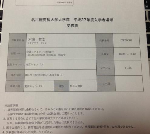 大学院入試受験票