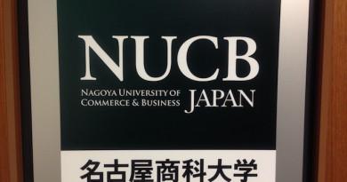名古屋商科大学大学院丸の内キャンパス