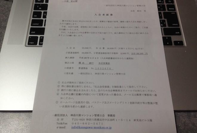 マンション管理士会入会承認書