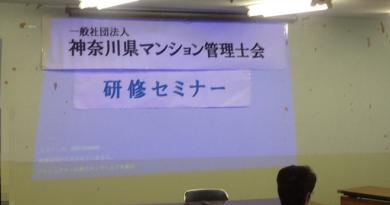 日本マンション管理士会連合会が...