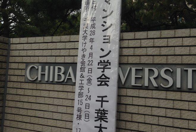 千葉大学前大会看板