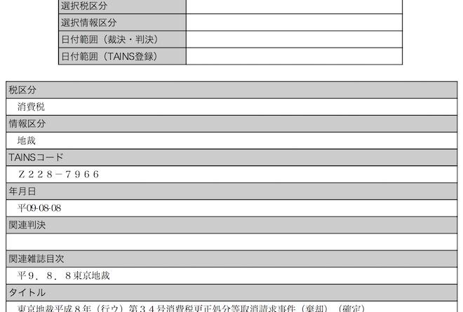 消費税法 判例_TAINS検索