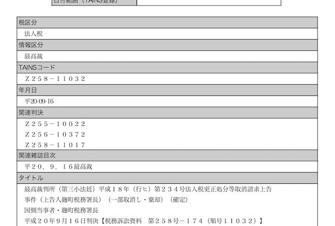 TAINS検索結果「NTTドコモ事件」