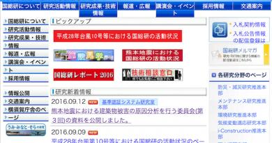 国総研トップページ