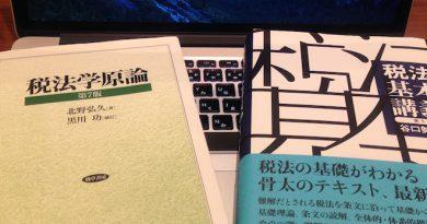Tax Law参考図書