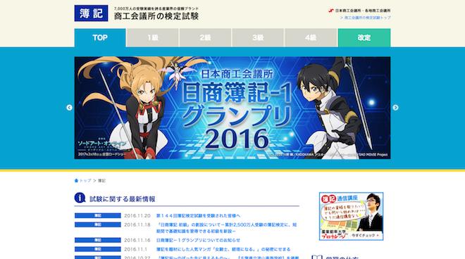 日本商工会議所の簿記検定トップページ