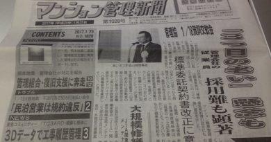 マンション管理新聞 第1028号