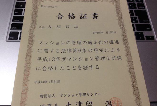 マンション管理士試験合格証