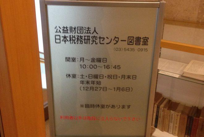 日本税務研究センターの図書室