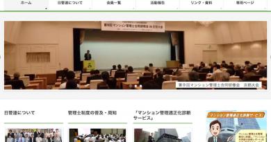 日本マンション管理士連合会トップページ