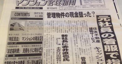 マンション管理新聞(2017年3月25日、第1034号)