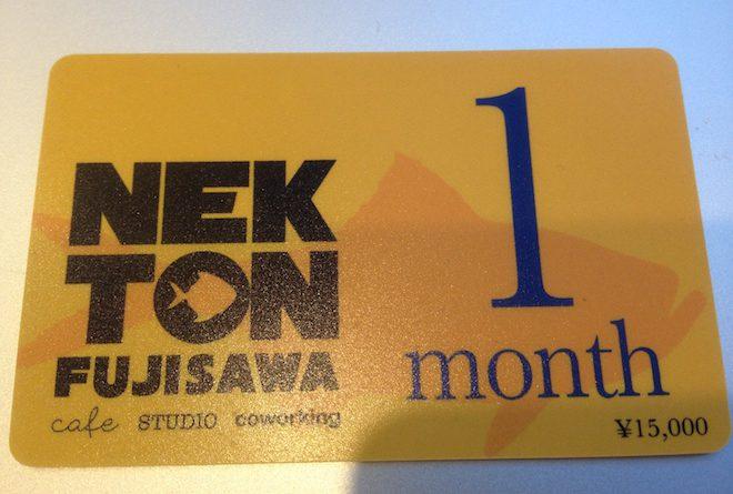 1ヶ月会員カード