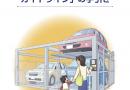 機械式駐車場における安全対策について
